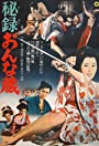 Yoshiwara Story