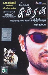 Sukran tamil pdf download