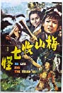 Na Cha and the Seven Devils (1973) Poster