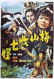 Mei shan shou qi guai Poster