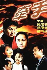 Qian Shou Poster