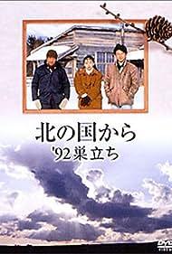 Kita no kuni kara '92 sudachi (1992)