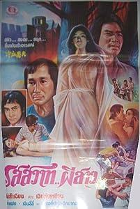 Watch free movie movies Leng xie tu fu [320p]