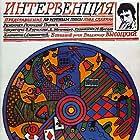 Vladimir Vysotskiy in Interventsiya (1968)