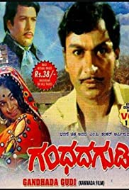 Gandhada Gudi (1973) Poster - Movie Forum, Cast, Reviews
