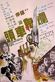 Lan gui yu che tou (1978)