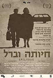 Hayuta and Berl Poster