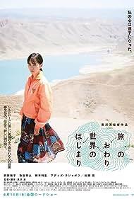 Tabi no owari sekai no hajimari (2019)