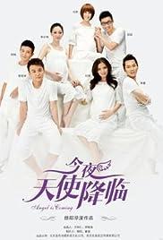 Jin ye tian shi jiang lin Poster