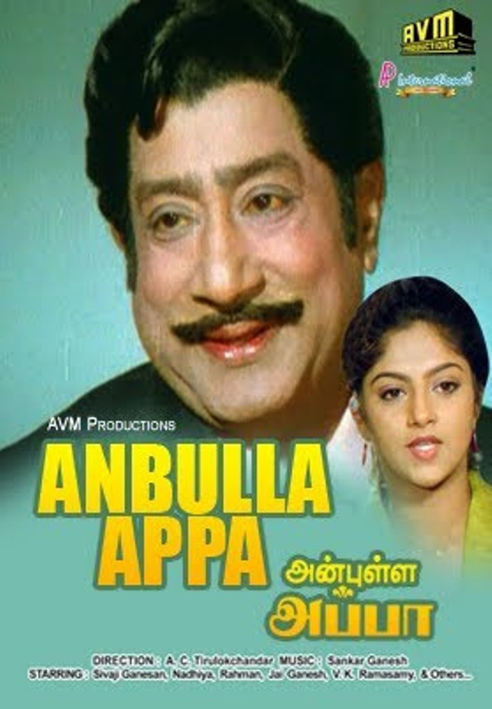Anbulla Appa ((1987))