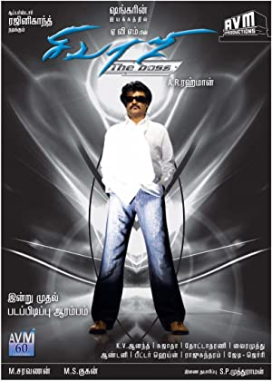 Action Sivaji Movie
