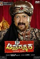 Aaptharakshaka