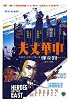 Heroes of the East (1978) Poster