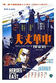 Primary photo for Heroes of the East