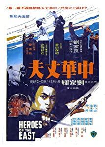 Heroes of the East full movie 720p download
