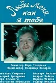 Valeriy Khromushkin in Lyubi menya, kak ya tebya (1986)