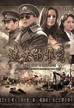 Yuan Qu De Fei Ying