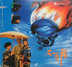 Liang Kong Buddha's Lock Movie