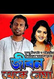 Jibon Theke Neowa Poster