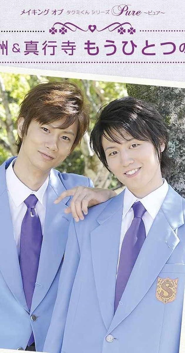 Takumi-kun Series: Pure (2010) - IMDb