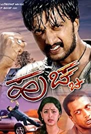 Image result for huchcha 1 movie poster