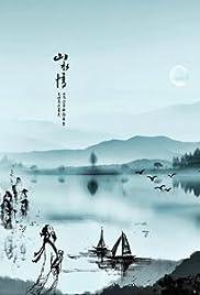 Shan shui qing Poster