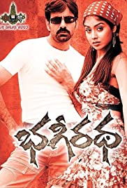 bhagiratha telugu movie songs