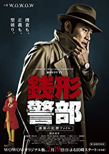 Inspector Zenigata tamil dubbed movie download