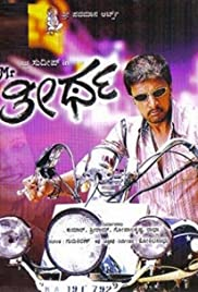 Mr. Theertha Poster