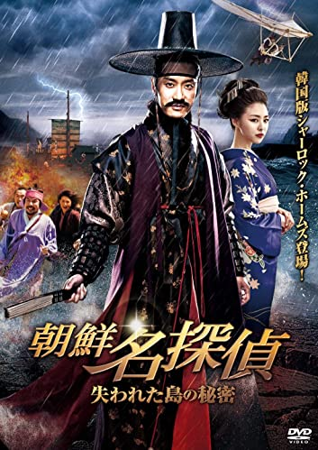 Detective K Secret of the Lost Island 2015 Hindi ORG Dual Audio 720p BluRay 1.1GB Download