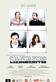 Dabadebulebi Saqartveloshi Poster