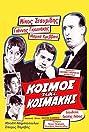 Kosmos kai kosmakis (1964) Poster