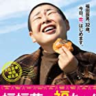 Fukufukusou no Fukuchan (2014)