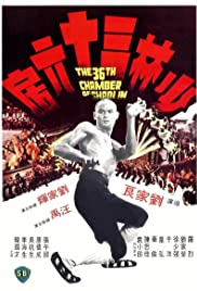The 36th Chamber of Shaolin Poster