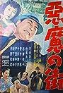 Satan's Town (1956) Poster