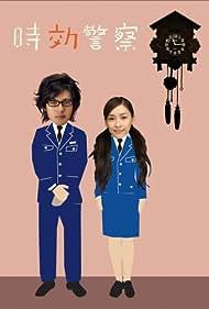 Kumiko Asô and Joe Odagiri in Jikô keisatsu (2006)