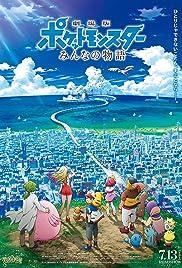 Pokémon the Movie: The Power of Us (2018) Gekijouban Poketto monsutâ: Minna no Monogatari 1080p