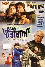 Gurdas Maan, Priti Sapru Walia, Dara Singh, Guggu Gill, Gurkirtan, Palvinder Dhami, and Ravinder Maan in Pratigya (1995)