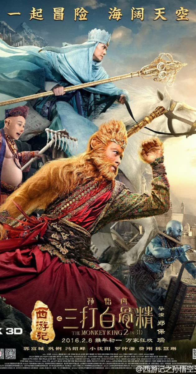 Subtitle of The Monkey King the Legend Begins