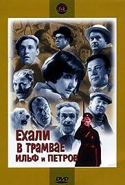 Ekhali v tramvaye Ilf i Petrov Poster
