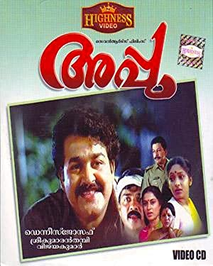 Vijayaraghavan Appu Movie