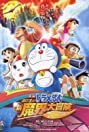 Doraemon the Movie: Nobita's New Great Adventure into the Underworld (2007) Poster