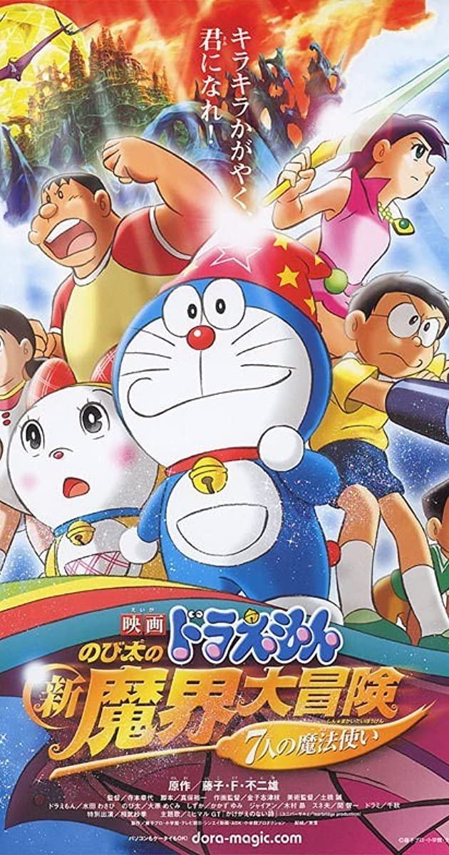 doraemon the movie  nobita u0026 39 s new great adventure into the