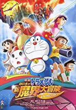 Doraemon the Movie: Nobita's New Great Adventure into the Underworld