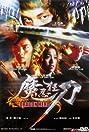 Dragon Hero (2001) Poster