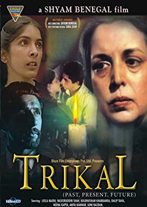 Shyam Benegal (story and scenario) Trikal (Past, Present, Future) Movie