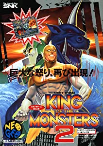 King of the Monsters 2: The Next Thing by