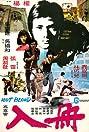 Ru ce (1977) Poster