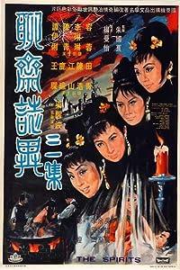 Best site to download latest movies Liao zhai zhi yi san ji by [2k]