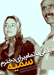 Watch free mp4 online movies An Unfinished Film, for My Daughter Somayeh by none [720x594]
